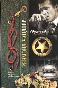 Чандлер Р. - Обратный ход обложка книги