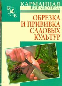 Кудрявец Р.П. - Обрезка и прививка садовых культур обложка книги