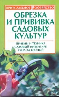 Кудрявец Р.П. - Обрезка и прививка садовых культур: приемы и техника, садовый инвентарь, уход за кроной обложка книги
