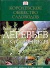 Обрезка и формирование деревьев и кустарников Брикелл К.