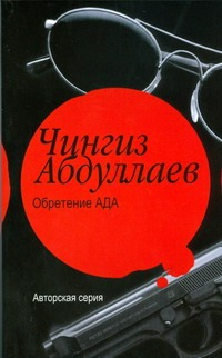 Абдуллаев Ч.А. - Обретение ада обложка книги