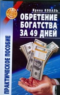 Обретение богатства за 49 дней обложка книги