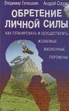 Евтюшкин В.П. - Обретение личной силы. Как планировать и осуществлять желаемые жизненные перемен обложка книги