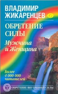 Жикаренцев Владимир - Обретение Силы. Мужчина и Женщина обложка книги