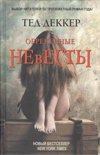 Деккер Тед - Обреченные невесты обложка книги