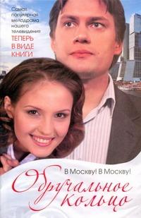 Вильчинская Мария - Обручальное кольцо.В Москву! В Москву! обложка книги