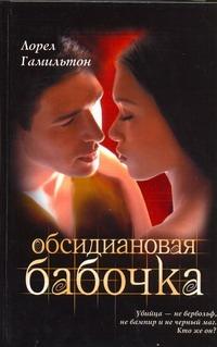 Гамильтон Л. - Обсидиановая бабочка обложка книги