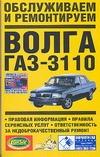 Обслуживаем и ремонтируем Волга ГАЗ-3110. Правовая информация обложка книги