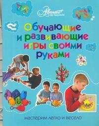 Обучающие и развивающие игры своими руками Пойда О.В.