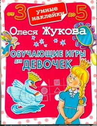 Жукова О.С. - Обучающие игры для девочек обложка книги