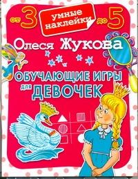 Обучающие игры для девочек Жукова О.С.