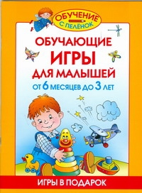 Жукова О.С. - Обучающие игры для малышей обложка книги