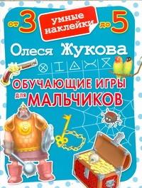 Жукова О.С. - Обучающие игры для мальчиков обложка книги