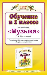 Обучение в 1 классе по учебнику «Музыка» Т. И. Баклановой. Методическое пособие