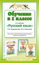 Обучение в 1 классе по учебнику «Русский язык». Методическое пособие