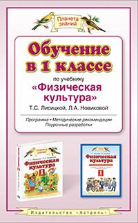 Лисицкая Т.С. - Физическая культура. 1 класс. Методическое пособие обложка книги