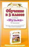 Бакланова Т.И. - Обучение в 3 классе по учебнику Музыка Т.И.Баклановой обложка книги