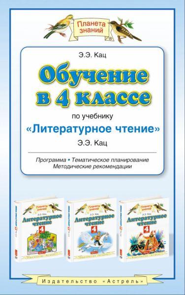 Обучение в 4 классе по учебнику «Литературное чтение». Методическое пособие