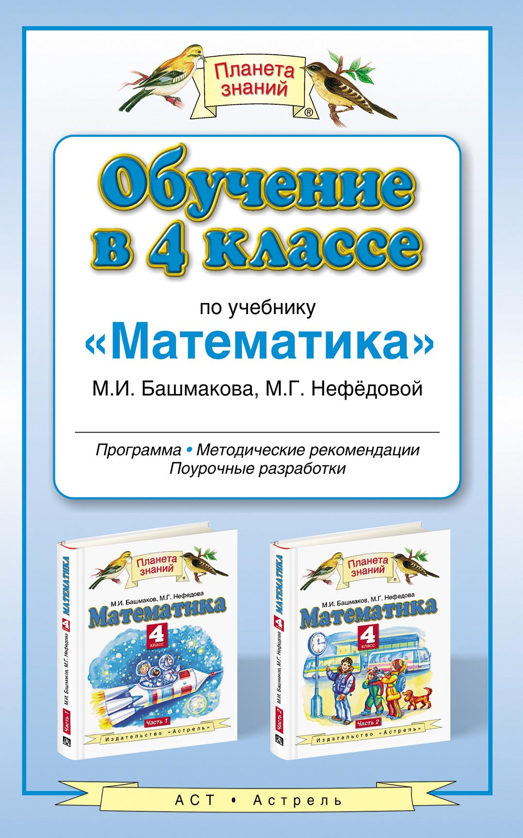 Обучение в 4 классе по учебнику «Математика» от book24.ru