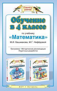 Башмаков М.И., Нефедова М.Г. - Обучение в 4 классе по учебнику «Математика» обложка книги
