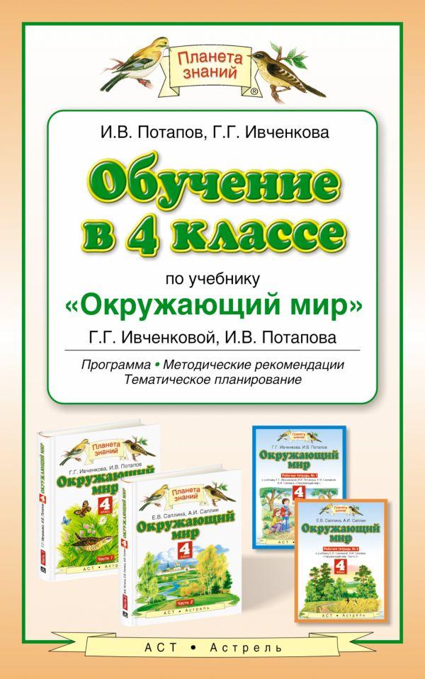 Обучение в 4 классе по учебнику «Окружающий мир» Потапов И.В., Ивченкова Г.Г.