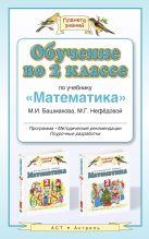 Обучение во 2 классе по учебнику «Математика»