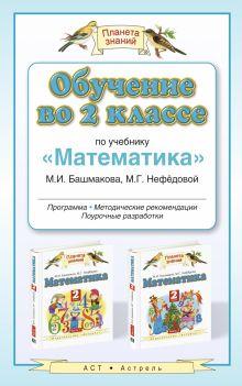 Башмаков М.И., Нефедова М.Г. - Обучение во 2 классе по учебнику «Математика». Программы. Методические рекомендации. Поурочные разработки обложка книги