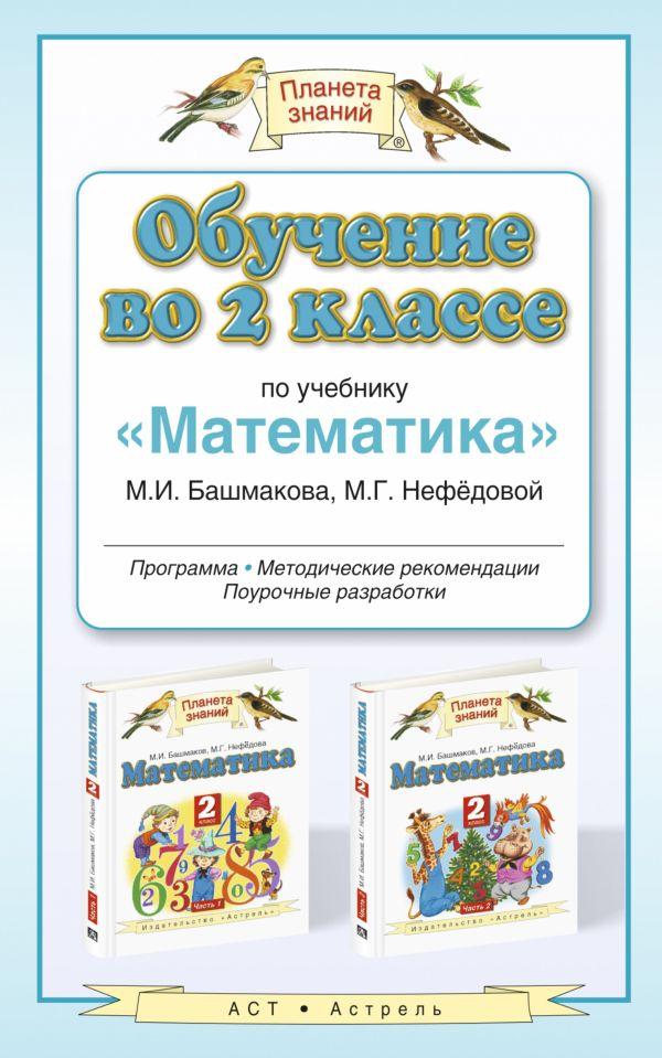 Обучение во 2 классе по учебнику «Математика» Башмаков М.И., Нефедова М.Г.
