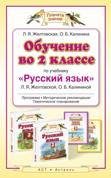 Обучение во 2 классе по учебнику «Русский язык». Методическое пособие