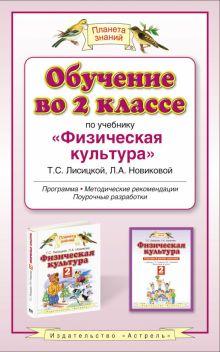 Лисицкая Т.С. - Физическая культура. 2 класс. Методическое пособие обложка книги