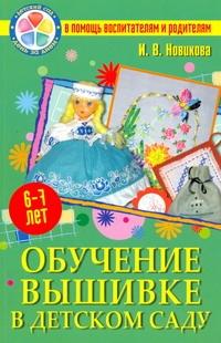 Новикова И.В. - Обучение вышивке в детском саду обложка книги