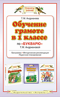 Андрианова Т.М. - Обучение в 1 классе по «Букварю». Методическое пособие обложка книги