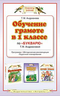 Обучение в 1 классе по «Букварю». Методическое пособие Андрианова Т.М.
