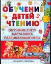 Иванова В.В. - Обучение детей чтению. Обучение счёту. Карта мира. Развивающие игры обложка книги