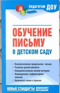 Обучение письму в детском саду ( Новоторцева Н.В.  )