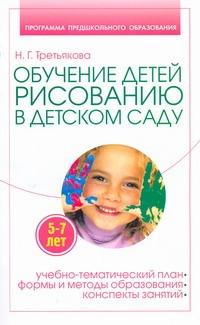 Обучение рисованию детей 5-7 лет в детском саду Третьякова Н.Г.