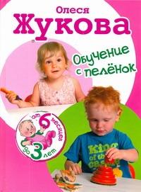 Жукова О.С. - Обучение с пеленок. От 6 месяцев до 3 лет обложка книги