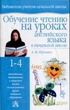 Обучение чтению на уроках английского языка в начальной школе обложка книги