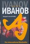 Иванов А - Общага-на-Крови обложка книги