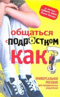 Лемеш Юля - Общаться с подростком - как? обложка книги