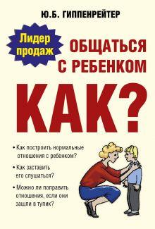 Общаться с ребенком. Как? обложка книги