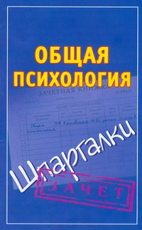 Общая психология обложка книги