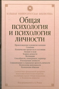 Реан А.А. - Общая психология и психология личности обложка книги