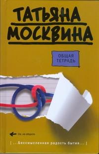 Москвина Т.В. - Общая тетрадь обложка книги