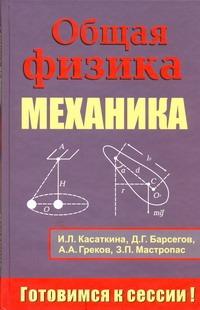 Общая физика. Механика обложка книги