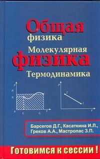 Барсегов Д.Г. - Общая физика. Молекулярная физика. Термодинамика обложка книги