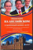 Мердок-Стерн С. - Общение на английском. Ускоренный бизнес-курс' обложка книги
