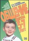 Клюева Н.В. - Общение. Дети 5-7 лет обложка книги