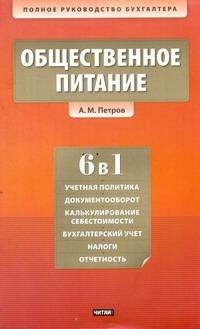 Петров А. М. - Общественное питание. Учет и калькулирование себестоимости обложка книги