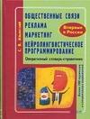 Ильинский С.В. - Общественные связи. Реклама. Маркетинг. Нейролингвистическое программиров обложка книги
